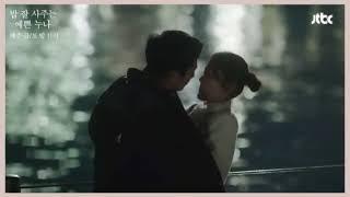 Something In The Rain  first kiss scene