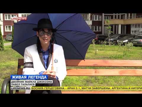 Русский Майкл Джексон Павел Талалаев интервью для Tv  LIVENEWS