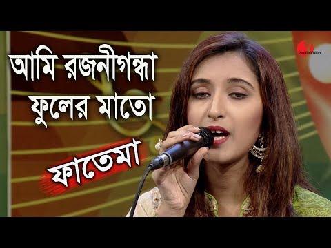 Ami Rojoni Gondha Phuler Moto    Fatema    Movie Song    Channel i    IAV