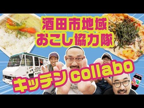 【知りま庄内】酒田市地域おこし協力隊のキッチンcollaboに突撃取材!