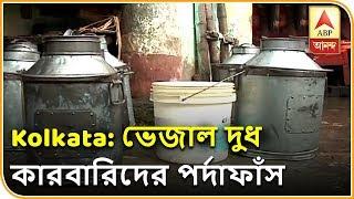 শহরে ভেজাল দুধ কারবারিদের পর্দাফাঁস   Milk Adulteration Racket Busted In Kolkata   ABP Ananda
