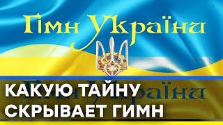 Гимн Украины. Какие тайны скрывает в себе главная музыкальная композиция страны - Секретный фронт