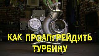 S4E18 Как проапгрейдить турбину [BMIRussian]