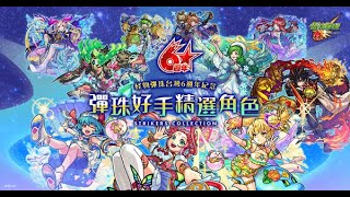 【 怪物彈珠 Monster Strike 】 台灣6週年紀念抽蛋 睇人_ _ 最開心?