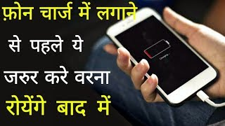Phone Charge me Lagane se pahle ye Jarur kare warna Royenge Baad me | Hindi Tutorials