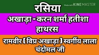 रसिया दंगल | करन शर्मा Vs रामवीर | Karan sharma ke rasiya dangal | Ramveer ke rasiya dangal