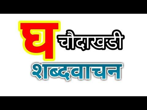 घ ची चौदाखडी व शब्दवाचन jjharale Educational Video