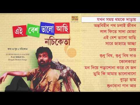 এই বেশ ভালো আছি - এলবাম || Ei Besh Valo Achi Nachiketa || Indo-Bangla Music
