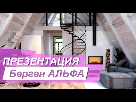 Берген Альфа - презентация выставочного дома
