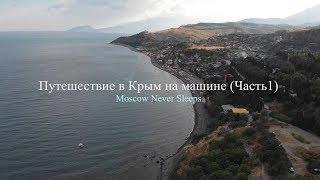 Путешествие в Крым на машине (Часть 1)