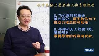 科技袁人:钱学森对当年的中国到底有多珍贵?