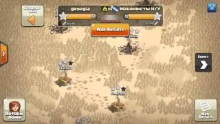 Clash Of Clans CW: georgia VS. Машинисти Н/У