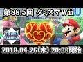 【スマブラWiiU】第88.5回タミスマWiiU大会 ~スマブラ for WiiU オンライン大会~