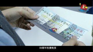 Publication Date: 2018-05-03 | Video Title: 油蔴地天主教小學_427 校慶短片