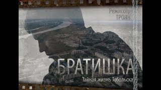Download Братишка. 2017. Mp3 and Videos