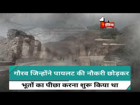 Bhangarh किले में भूतों से बातें करने वाले Gaurav Tiwari की रहस्यमयी मौत