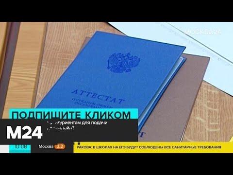 Что потребуется абитуриентам для подачи документов в вузы онлайн - Москва 24