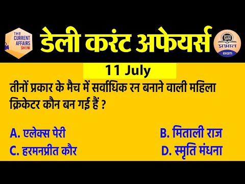 11 july Current Affairs in Hindi | Current Affairs Today | Daily Current Affairs Show | Exam