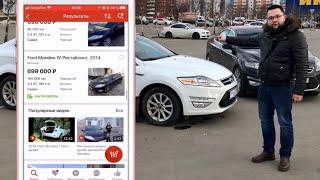 Авто до 600 тысяч рублей. Ford Mondeo 2012 комплектации факты цены