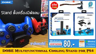 DOBE Multi-Functional Vertical Stand Cooling Fan For PS4/Slim/Pro