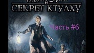 Шерлок Холмс и секрет ктулху #6