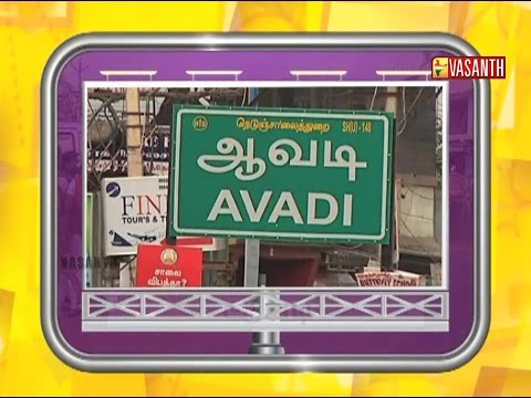 OORUM PERUM 312 | Avadi | 3 NOV 2014 | Vasanth TV | Ganeshkar