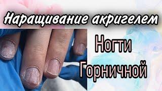 НАРАЩИВАНИЕ НА ФОРМЫ натуральное наращивание ногтей акригель mystique маникюр слайдер дизайн