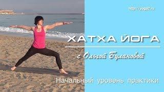 Хатха Йога с Ольгой Булановой. Начальный уровень практики