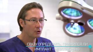 видео Когда требуется наращивание костной ткани при такой процедуре, как имплантация зубов, о чем говорят отзывы