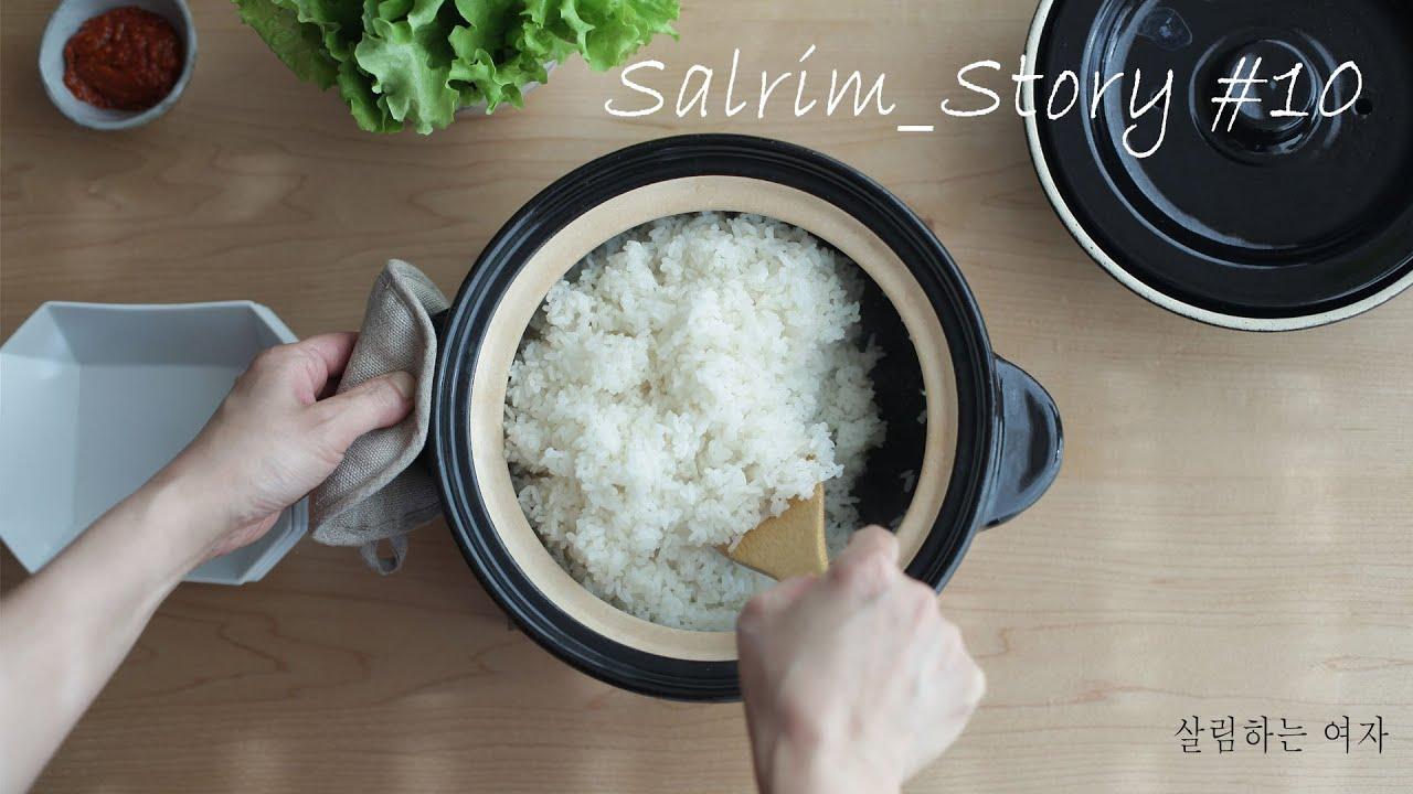 솥밥 / 스타우브 냄비밥하는  법