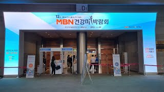 #2021mbn건강미박람회#코엑스 3층D홀 6월17일 …