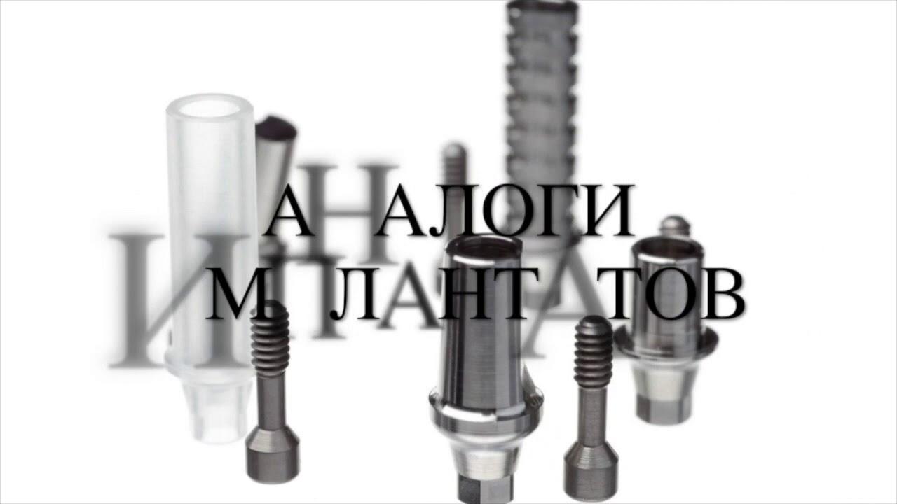 DZirconia.com 8-960-255-2711 Абатменты, Мультиюниты, Локаторы, Трансферы открытой и закрытой ложки