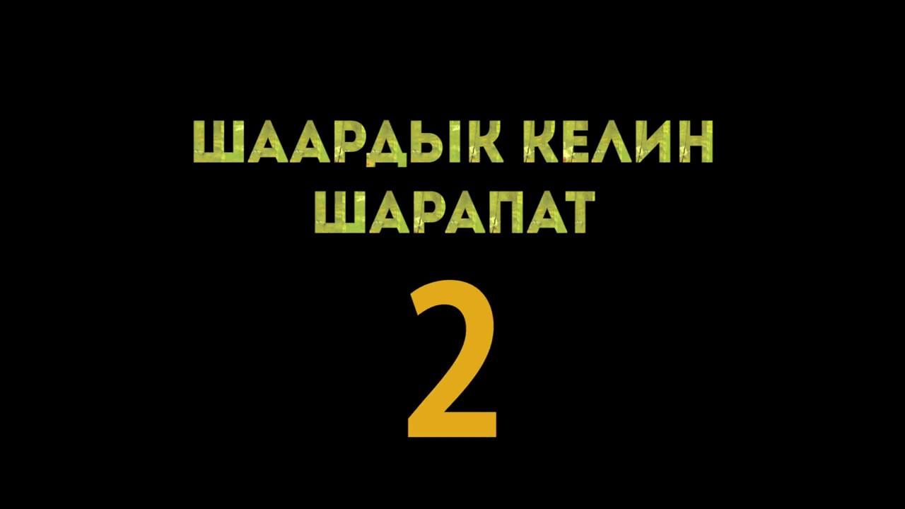 ШААРДЫК КЕЛИН ШАРАПАТ 2 СКАЧАТЬ БЕСПЛАТНО