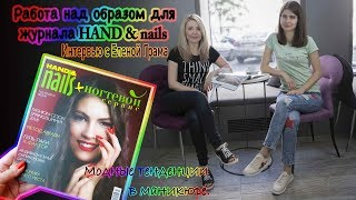 Интервью с Еленой Грама. Работа над образом для журнала Hand & Nails. Модные тенденции в МАНИКЮРЕ.