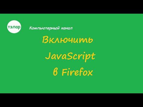 Включить JavaScript  в Firefox