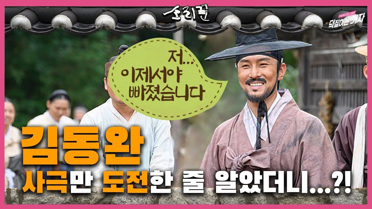[ENG] 음악의 모든 장르를 섭렵한 김동완의 새로운 도전💪 '소리꾼'을 하며 김동완이 신기했다던 이것은?  덕질하는기자 KIM DONG-WAN
