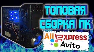 Игровой ПК за 15000-18000 рублей! ТАЩИТ ВСЁ! Топовая сборка на lga2011! (Xeon e5-2689 + 1050ti)
