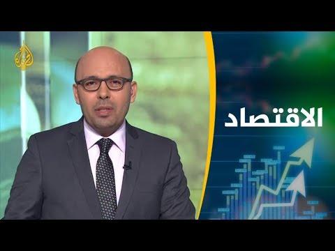 النشرة الاقتصادية الثانية 2019/1/13  - 20:53-2019 / 1 / 13