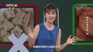 [健康之路]攒足长寿本钱(四) 膳食纤维怎么选?| CCTV科教