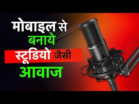 Mobile Se Banaye Studio Jaisi Awaaz    Complete Tutorials    Recording Editing Mixing With Music