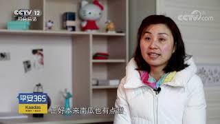 《平安365》 20190829 急诊24小时| CCTV社会与法