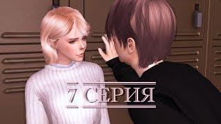 【The Sims 4 Сериал】Я Люблю Свою Учительницу | Серия 7