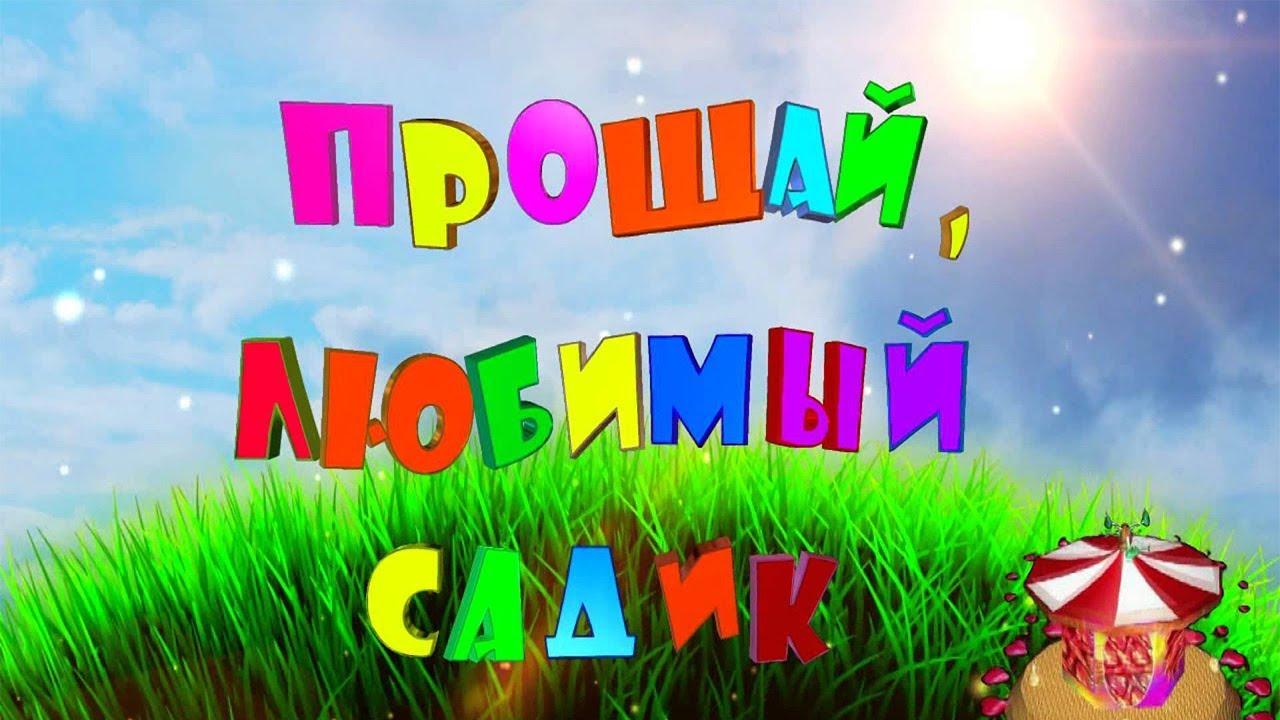 Днем, до свиданья детский сад анимация картинки