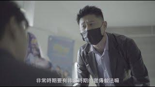 電影【練愛iNG】非常時期宣傳短片