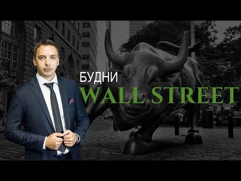 Будни Уолл стрит #16 - Обвал S&P 500, Apple, фонд Баффета, Ford, Target, AT&T