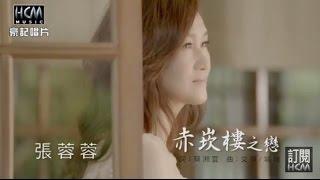 【首播】張蓉蓉-赤崁樓之戀(官方完整版MV) HD