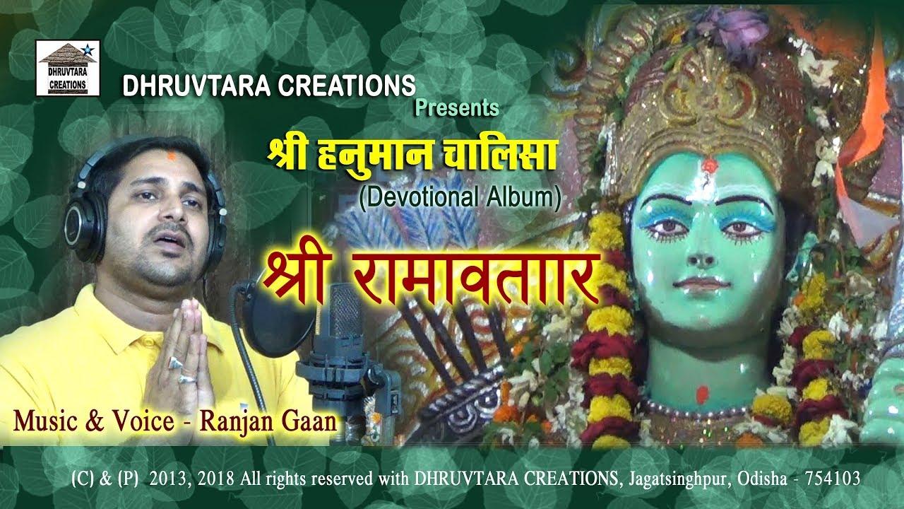 Bhaye Pragat Kripaala (Shree Raamavtaar - 2013 / 2018) by Ranjan Gaan