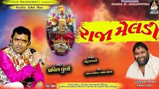 RAJA MELDI - Pravin Luni | Non Stop | New Gujarati Songs 2018 | FULL Audio | Studio Saraswati