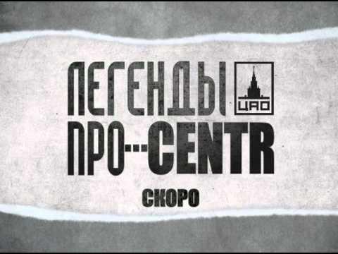 Centr Про Легенды Скачать Торрент - фото 10