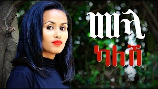 Efrem Yohannes - Mela Kalesh (Ethiopian Music)
